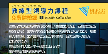 Pre-Workshop《教練型領導力課程》免費線上體驗課 tickets
