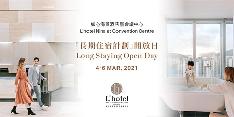 如心海景酒店暨會議中心「長期住宿計劃」L'hotel Nina et Convention Centre Long Staying Open Day tickets