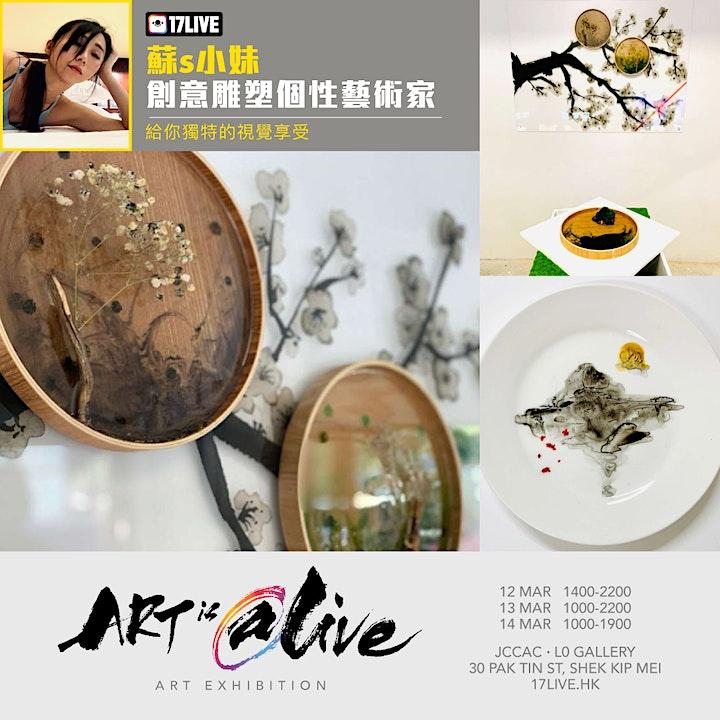 【優先登記入場】17LIVE《Art is @live》藝術展覽 image