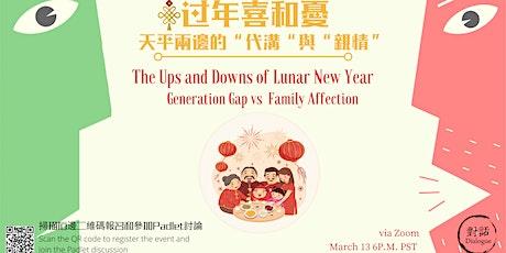 "過年的""喜""與""憂""—天平兩側的代溝與親情|  Lunar New Year—Generation Gap vs family affection tickets"