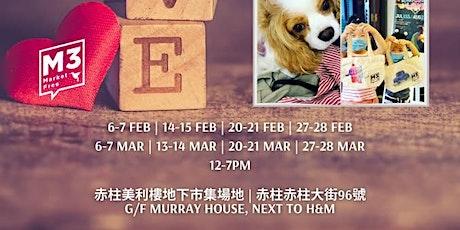 Pets Love 市集 tickets