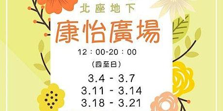 Tapu Tapu the Panda-Spring Bazaar@康怡廣場 tickets