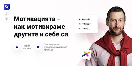 Мотивацията - как мотивираме другите и себе си - лектор Георги Малчев tickets