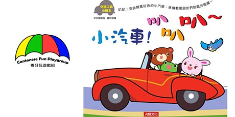 Interactive Story Time with Cantonese Fun Playgroup tickets