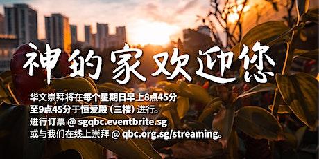 中文堂主日崇拜(3月14日) tickets