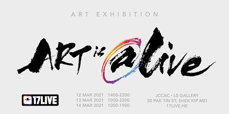 【優先登記入場】17LIVE《Art is @live》藝術展覽 tickets