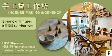 手工香工作坊  Incense-making Workshop tickets