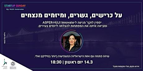 יסמין לוקץ' מגיעה למרכז היזמות והחדשנות של האוניברסיטה העברית tickets
