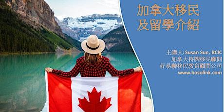 【20210314 免費線上座談會】加拿大移民及留學介紹 tickets