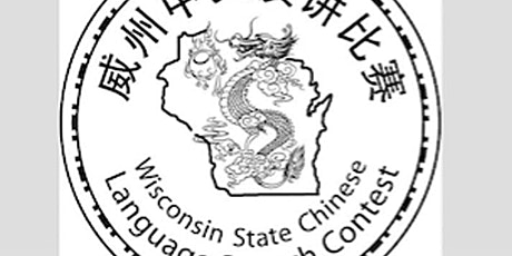 Wisconsin 2021 Annual Chinese Language Speech Contest tickets