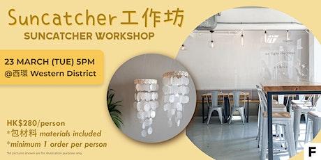 Suncatcher工作坊  Suncatcher  Workshop tickets
