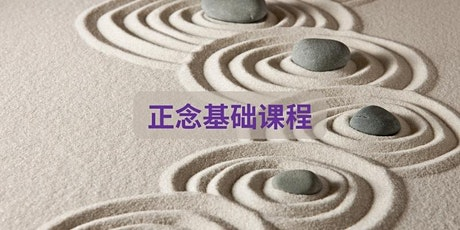 正念基础课程 Mindfulness Foundation Course starts Apr 15 (4 sessions) tickets