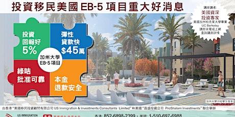 創新EB-5重大好消息: 5%年回報 , 提供$45萬貸款 tickets