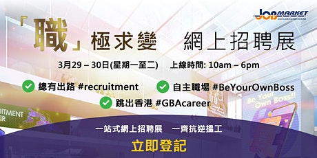 JobMarket Virtual Career Fair 「職」極求變網上招聘展 tickets