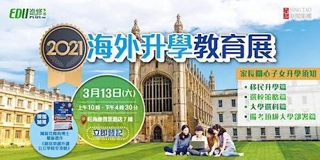 《2021海外升學教育展》 tickets