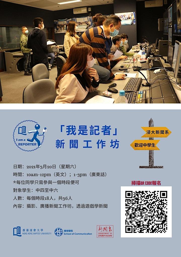 HKBU Mobile Journalism Workshop & Tour for Secondary-school students image