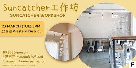 Suncatcher工作坊  Suncatcher  Workshop tickets
