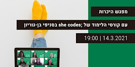 Meet she codes; and Ben Gurion Branches  |14.03.20| tickets