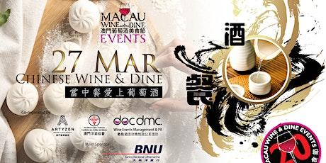 "Chinese Wine & Dine  ""當中餐愛上葡萄酒"" 澳門葡萄酒美食節 tickets"