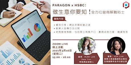 《Paragon x HSBC – 做生意你要知!全方位營商解難貼士》網上講座 tickets