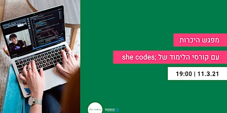 Meet she codes; Courses 11.03.2021 tickets