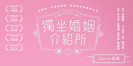 《獨坐婚姻介紹所》第二部 iZoom 劇場線上直播 tickets