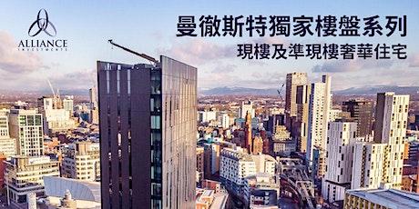 一對一諮詢會面 | 曼徹斯特市中心準現樓及現樓系列 tickets