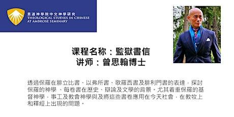 粤语经卷研究课程——監獄書信-旁聽 tickets