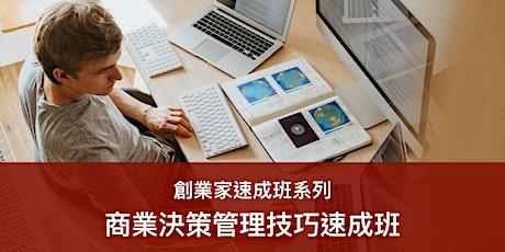 商業決策管理技巧速成班 (27/4) tickets