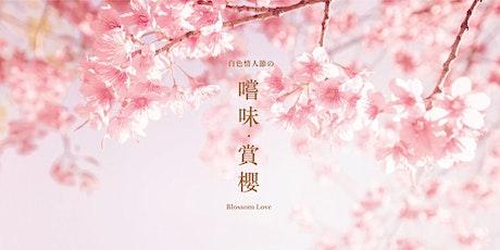 Blossom Love  白色情人節之嚐味 · 賞櫻 tickets
