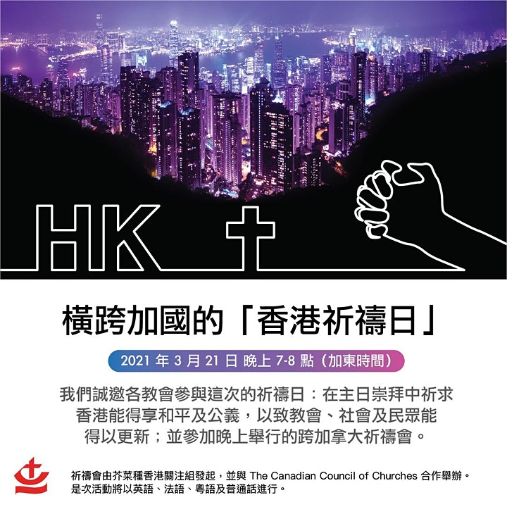 A Cross-Canada Day of Prayer for Hong Kong image