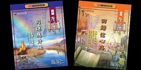 【3D研經系列】舊約歷史書(粵語主講,国语同声传译) tickets