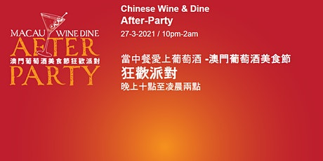 "After-Party 狂歡派對 (Included in Chinese Wine & Dine ""當中餐愛上葡萄酒""美食節門票已含) tickets"