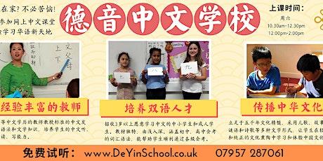 Mandarin for Children  (5yr - 7yr)  Summer Term 2021 tickets
