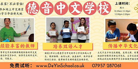 Mandarin for Children  (7yr - 9yr)  Summer Term 2021 tickets