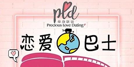 2021年4月17日~KL Singles Dating 【恋爱巴士~户外单身微联谊】 tickets