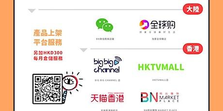 香港公司想要了解更多如何利用政府資助在天貓香港, HKTVMALL, BIG BIG SHOP, 微信小程序, 跨境電商平台代營運, 中小企產品上架 tickets