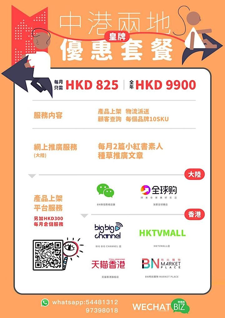 香港公司想要了解更多如何利用政府資助在天貓香港, HKTVMALL, BIG BIG SHOP, 微信小程序, 跨境電商平台代營運, 中小企產品上架 image