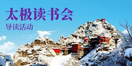 太极读书会线上导读《清代武术史》| Read Chinese tickets