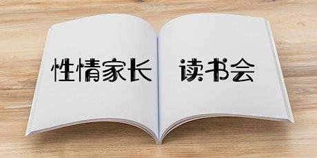 性情家长读书会线上导读《好妈妈胜过好老师》| Read Chinese biljetter