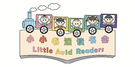 兀兰区域图书馆小小书迷读书会(适合4至6岁儿童)| Read Chinese tickets