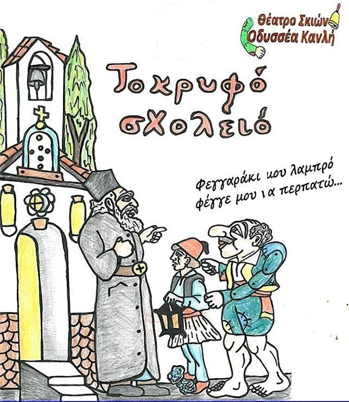 ΘΕΑΤΡΟ ΣΚΙΩΝ - ΤΟ ΚΡΥΦΟ ΣΧΟΛΕΙΟ image