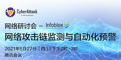 CyberAttack | Infoblox 网络研讨会 - 网络攻击链监测与自动化预警 tickets