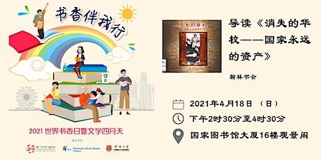 导读《消失的华校――国家永远的资产》| World Book Day 2021 tickets