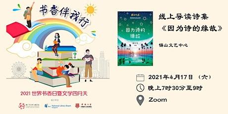 线上导读诗集《因为诗的缘故》  World Book Day 2021 tickets