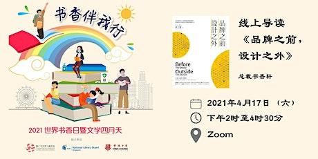 总裁书香轩公开线上导读《品牌之前,设计之外》  World Book Day 2021 tickets