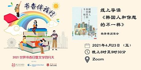 线上导读《韩国人和你想的不一样》| World Book Day 2021 tickets