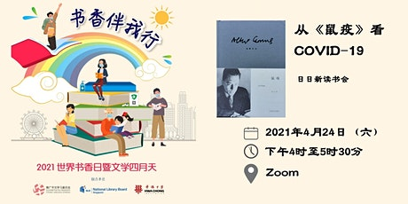 从《鼠疫》看COVID-19 | World Book Day 2021 tickets