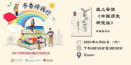 线上导读《中国历史研究法》| World Book Day 2021 tickets