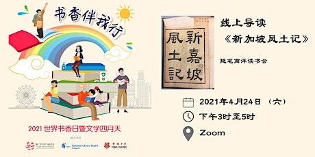 线上导读《新加坡风土记》| World Book Day 2021 tickets